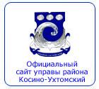 Официальный сайт управы района Косино-Ухтомский